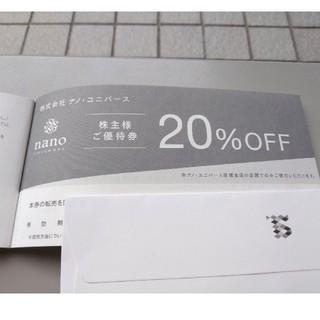 ナノユニバース(nano・universe)のナノ・ユニバース 20%割引券 1枚(ショッピング)