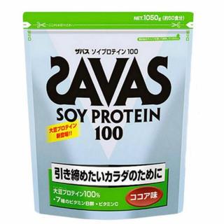 ザバス(SAVAS)のSAVAS/ザバス ソイプロテイン100 ココア味 1050g(約50食分)(プロテイン)