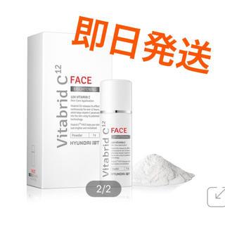 Vitabrid C フェイスブライトニング 美容パウダー 新品!ビタブリッド