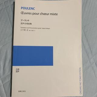 プーランク混声合唱曲集(楽譜)