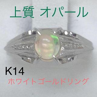 鑑定済み 上質 オパール K14 ホワイト ゴールド リング 指輪(リング(指輪))