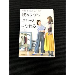 【寒がりさん向け】暖かいのにおしゃれになれる/山本あきこ(ファッション/美容)