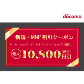 NTTdocomo - ドコモ 割引クーポン