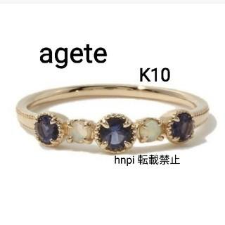 agete - 廃盤 アガット アイオライト オパールリング K10