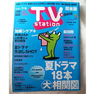 テレビ・ステーション 関東版 2018年14号(音楽/芸能)