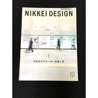 【次世代クリエイター】NIKKEI DESIGN 2017.10(専門誌)