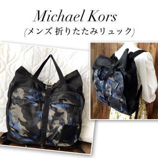 マイケルコース(Michael Kors)の美品‼️マイケルコース✨レア⭐️2way 折りたたみバックパック(送料込)(バッグパック/リュック)