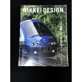 【体験デザイン】NIKKEI DESIGN 2017.9(専門誌)