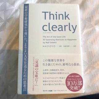 サンマークシュッパン(サンマーク出版)の[未使用に近い]Think Clearly(ビジネス/経済)
