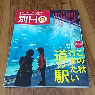 別HO この秋行きたい道の駅 北海道(専門誌)