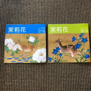 茉莉花(マツリカ) 2019.春号・夏号 2冊セット(専門誌)