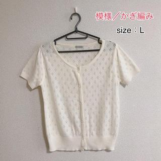 GU - GU  サマーカーディガン  かぎ編み  ホワイト  Lサイズ