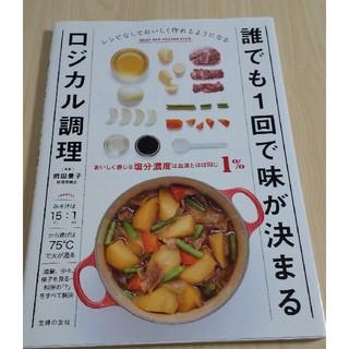 ロジカル調理 前田量子(料理/グルメ)