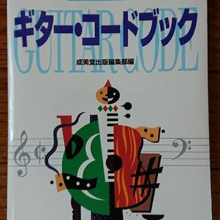ギター・コードブック(楽譜)