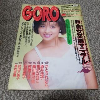 GORO19900823発行(音楽/芸能)