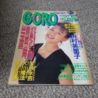 GORO 19910523(音楽/芸能)