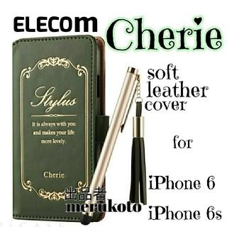 ELECOM - エレコム iPhone6/6s 手帳型ケース タッチペン・フィルム付き グリーン