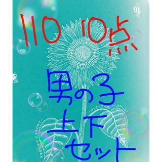 〖110〗(10点)上下セット/男の子まとめ売り/お得セット