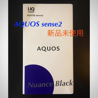 アクオス(AQUOS)の【新品未使用】AQUOS sense2  ニュアンスブラック【送料込】(スマートフォン本体)