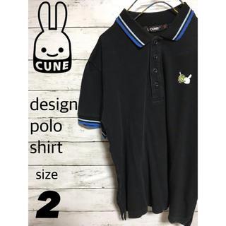 キューン(CUNE)のCUNE ポロシャツ サイズ 2 黒(ポロシャツ)