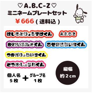 A.B.C.-Z - A.B.C-Z@ミニネームプレート6枚セット