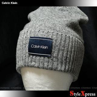 カルバンクライン(Calvin Klein)の新品 カルバンクライン ネップニット帽 ウール シルク混 帽子(ニット帽/ビーニー)