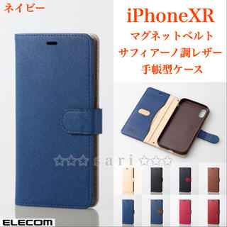 ELECOM - ★iPhoneXR サフィアーノ調 【ネイビー】 マグネットベルト付手帳型カバー