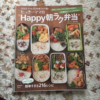 たっきーママのHappy朝ラク弁当(料理/グルメ)