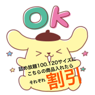 サンリオ - 詰め放題100.120サイズ限定 割引!!