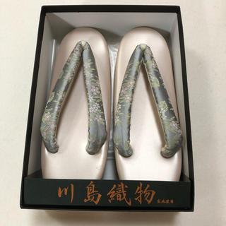 お値打ち‼️川島織物 草履  No.86(下駄/草履)