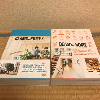 BEAMS - beams  at home 2冊セット