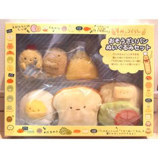 サンエックス - すみっコぐらし おそうざいパン ぬいぐるみセット