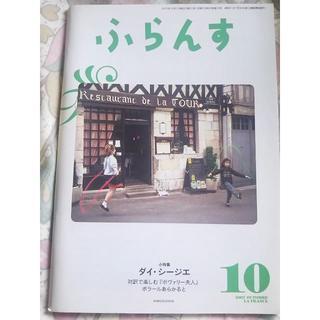 ふらんす 2007年 10月号 宝野アリカ(文芸)