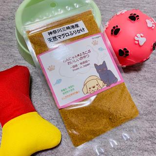 【夏バテ中の犬猫に♡】天然マグロ ふりかけ ペットフード ペットおやつ 犬 猫