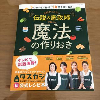 伝説の家政婦 魔法の作りおき(料理/グルメ)
