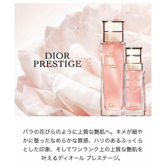 Dior(ディオール)の【お試し✦3,996円分】ディオール プレステージ ラクレーム シンデレラコスメ コスメ/美容のスキンケア/基礎化粧品(フェイスクリーム)の商品写真