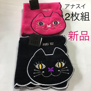 アナスイ(ANNA SUI)の新品★アナスイ ANNA SUI タオルハンカチ ネコ猫ねこ 2枚セット レア(ハンカチ)