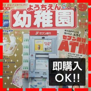 ショウガクカン(小学館)のかおりん様専用 幼稚園 9月号(絵本/児童書)