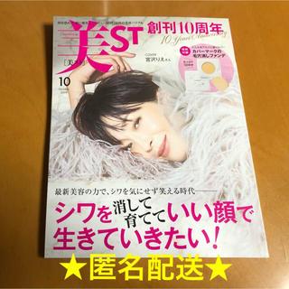 【未読品】美ST 10月号 創刊10周年 最新号 (美容)