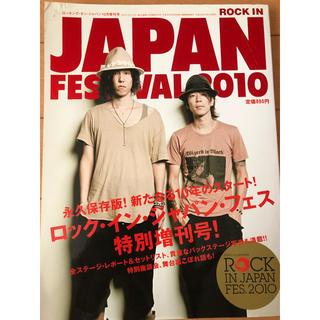 ワンオクロック(ONE OK ROCK)のROCKIN' ON JAPAN / RAD 野田 エルレ 細美(アート/エンタメ/ホビー)