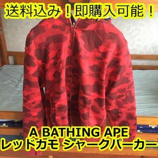 アベイシングエイプ(A BATHING APE)のA BATHING APE ファーストカモ シャークパーカー レッド カモ 赤(パーカー)