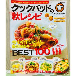 クックパッドの秋レシピ (料理/グルメ)