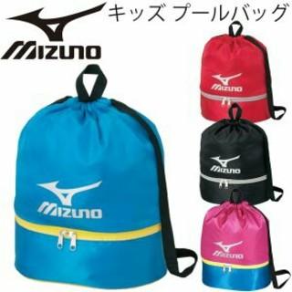 ミズノ(MIZUNO)の未使用 ミズノ プールバッグ(マリン/スイミング)