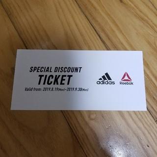 アディダス(adidas)のアディダス クーポン券(ショッピング)