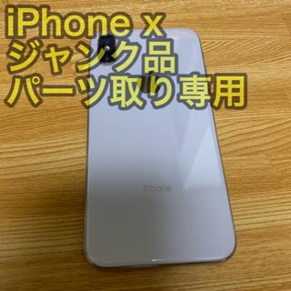 Apple - iPhone x ジャンク品