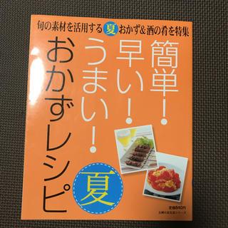 簡単!早い!うまい!おかずレシピ 夏(料理/グルメ)