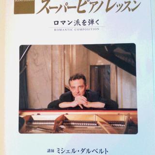 NHKスーパーピアノレッスン/ロマン派を弾く(楽譜)