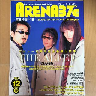 ARENA37℃ 99年12月号(音楽/芸能)