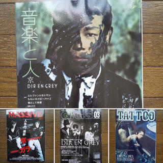 DIR EN GREY  雑誌  4冊セット(音楽/芸能)