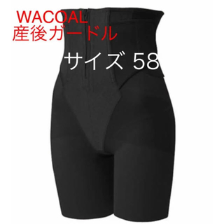 WACOAL 産後用 シェイプマミーガードル 58(新品未使用品)